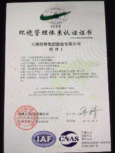 天津钢管集团环境认证